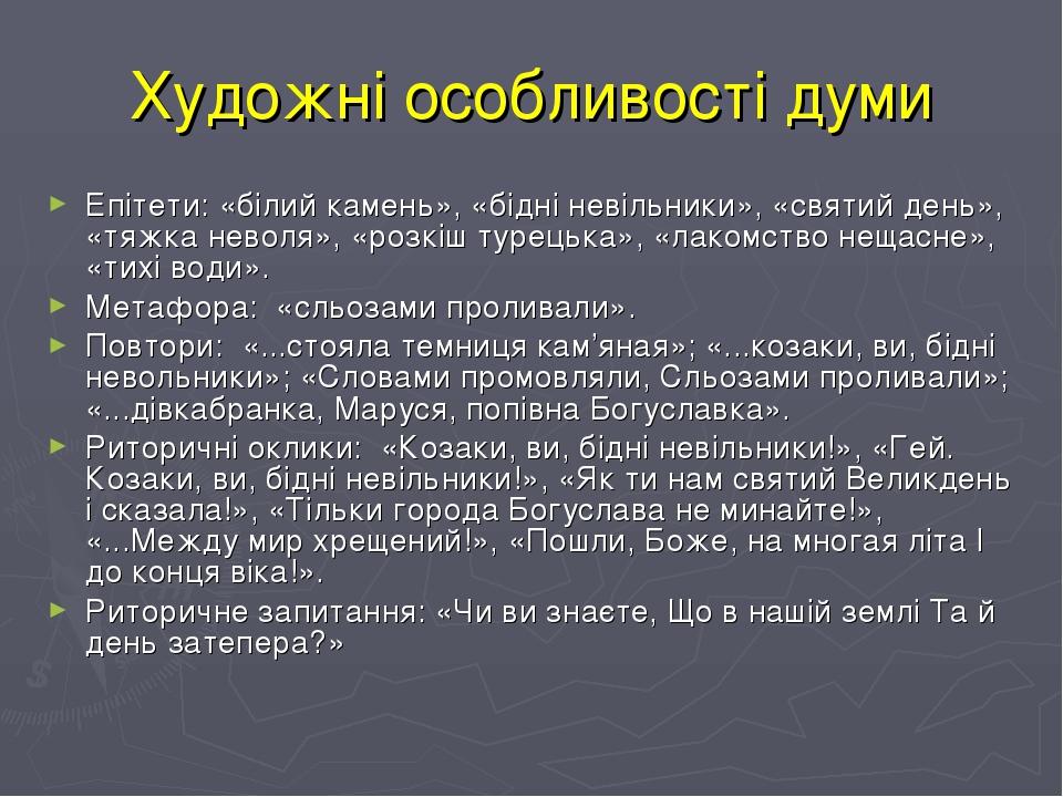 Художні особливості думи Епітети: «білий камень», «бідні невільники», «святий день», «тяжка неволя», «розкіш турецька», «лакомство нещасне», «тихі ...