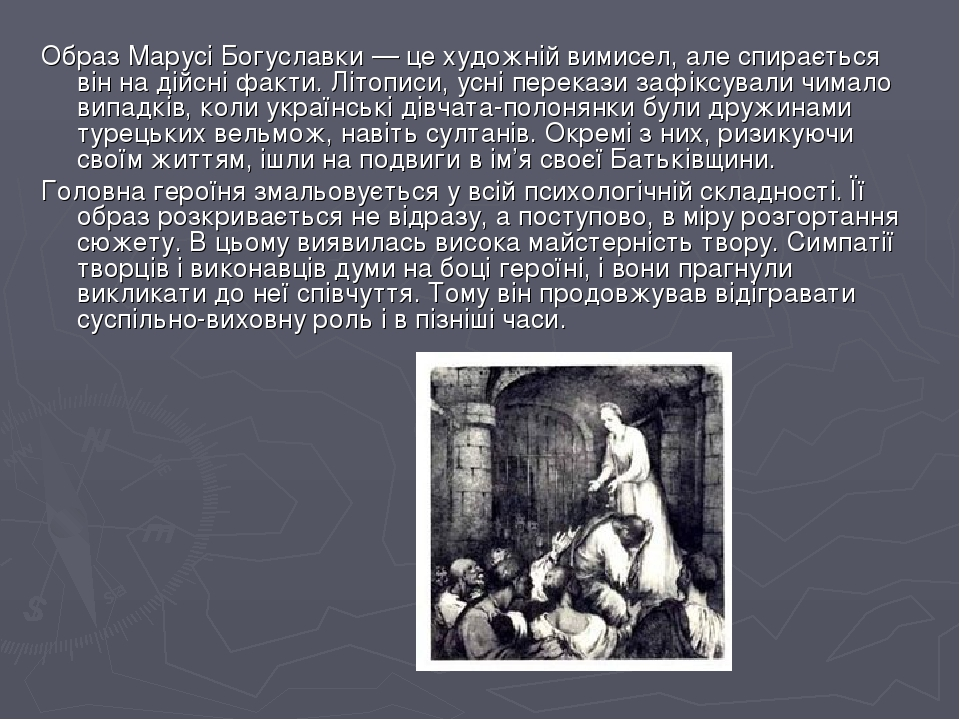 Образ Марусі Богуславки — це художній вимисел, але спирається він на дійсні факти. Літописи, усні перекази зафіксували чимало випадків, коли україн...