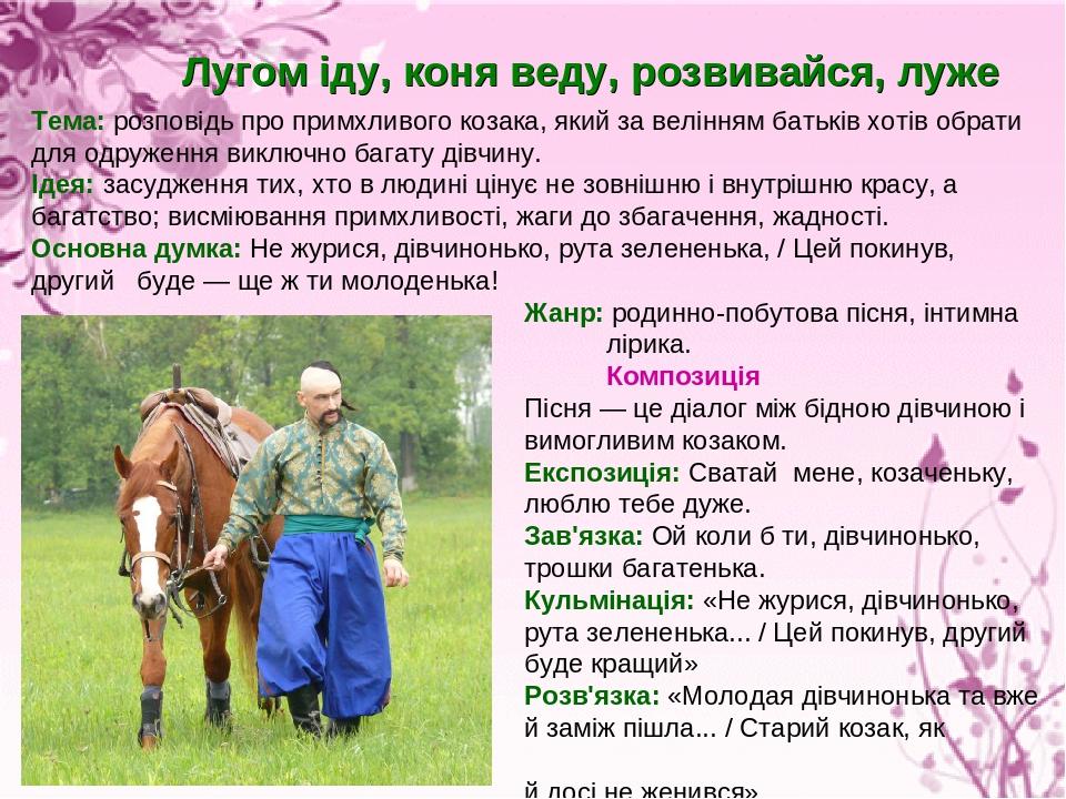 Тема: розповідь про примхливого козака, який за велінням батьків хотів обрати для одруження виключно багату дівчину. Ідея: засудження тих, хто в лю...