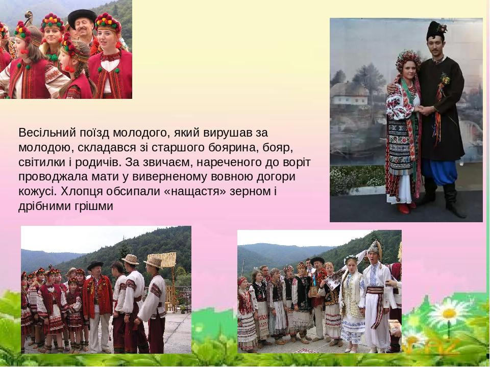 \ Весільний поїзд молодого, який вирушав за молодою, складався зі старшого боярина, бояр, світилки і родичів. За звичаєм, нареченого до воріт прово...