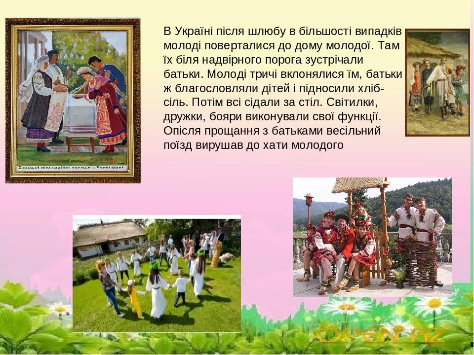 \ В Україні після шлюбу в більшості випадків молоді поверталися до дому молодої. Там їх біля надвірного порога зустрічали батьки. Молоді тричі вкло...