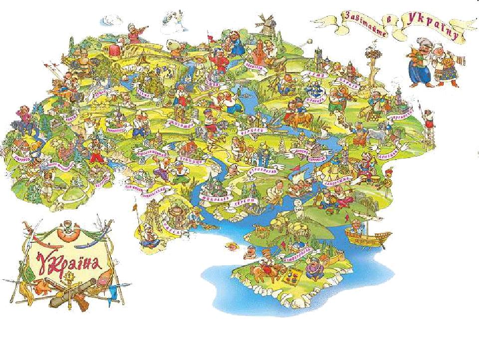 Це моя держава, тут моя родина, Тут моя маленька, рідна Батьківщина