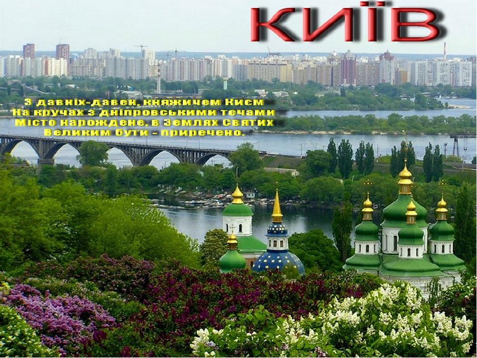 Я тебе кохаю, ти моя столиця, Дорогий, прекрасний Київ мій!