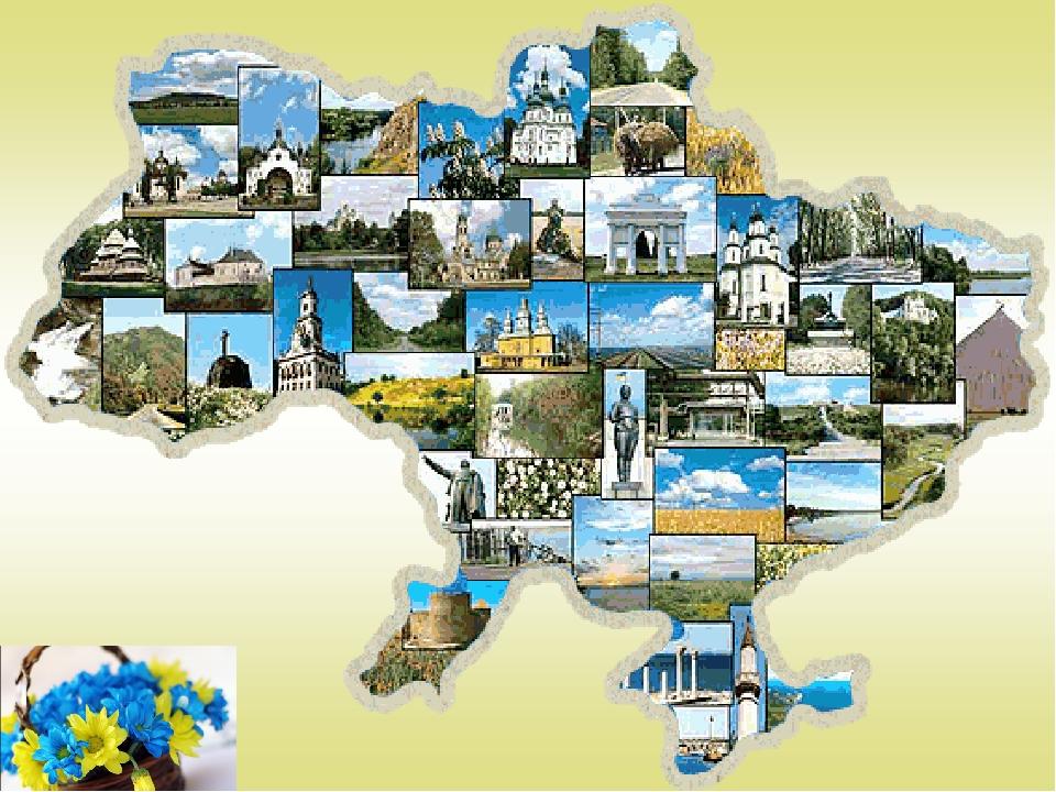 Ми любимо Україну не за те, що вона велика. А за те, що вона своя рідна і дорога.