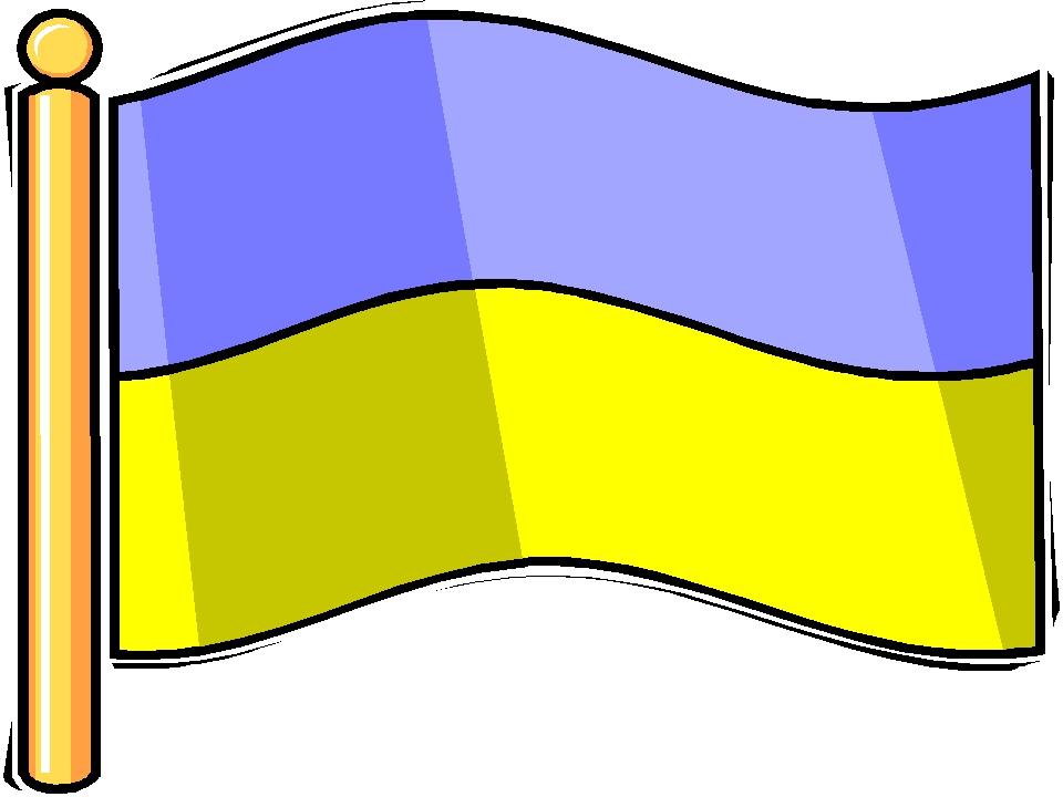 Національний прапор України являє собою прямокутне полотнище, яке складається з двох рівних за шириною, горизонтально розташованих смуг: верхньої –...