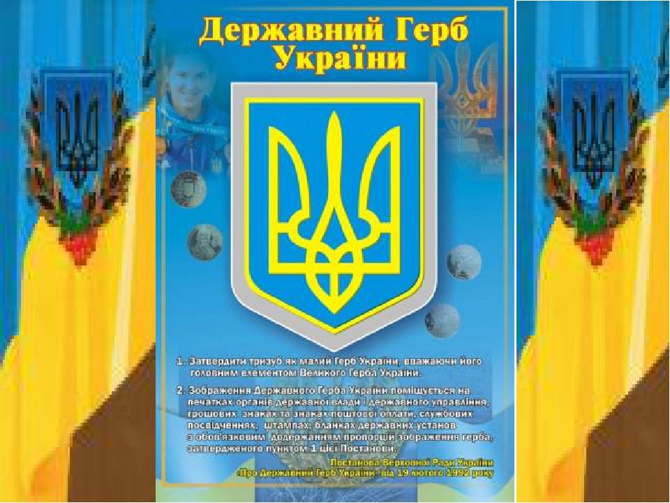 Герб – це символ влади, емблема держави. Цей знак – картинка, зображується на прапорах, грошових знаках, печатках, офіційних документах. Українськи...