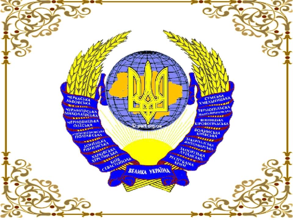 Щоб кожен знав, це – Україна, Це знак відродження Вітчизни, Нам тризуб золотий палає, Ми маєм особливий знак, Традицій земляків моїх, Він прославля...