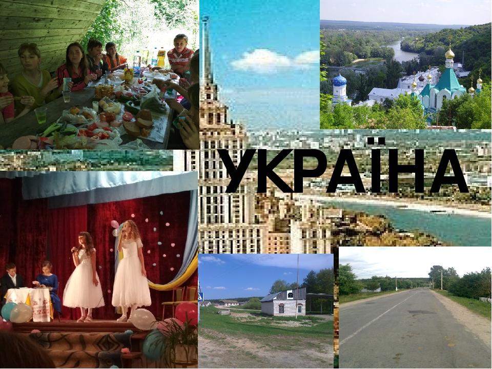 УКРАЇНА Справжній громадянин України повинен знати, шанувати та поважати символи своєї держави, не дозволяти глумитися над ним, гордитися тим, що м...