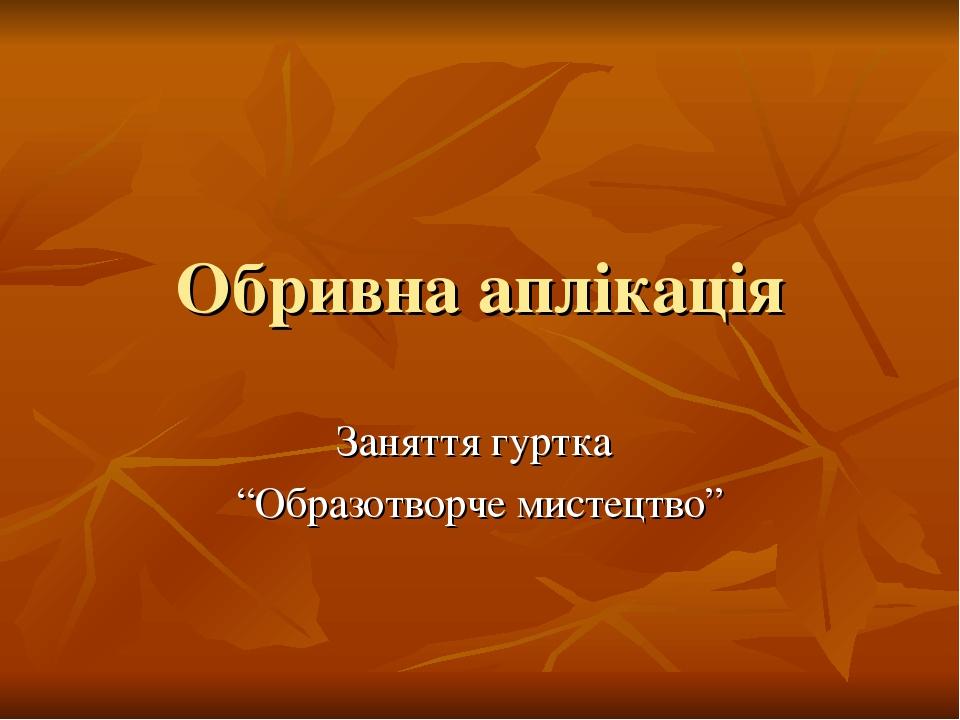 """Обривна аплікація Заняття гуртка """"Образотворче мистецтво"""""""