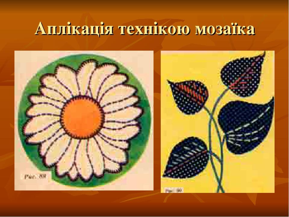 Аплікація технікою мозаїка