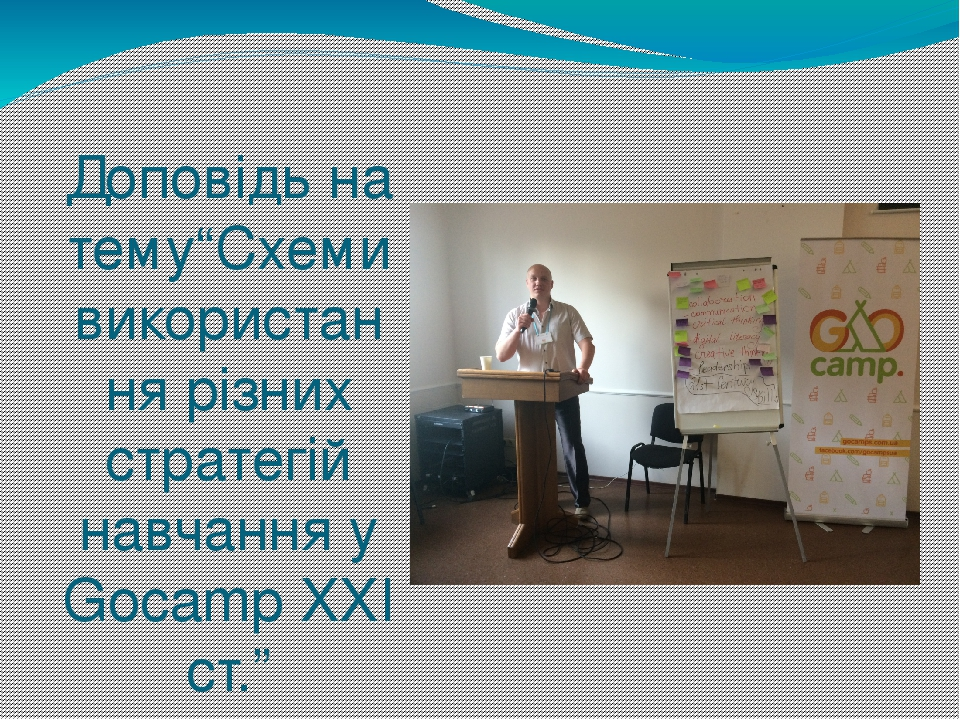 """Доповідь на тему""""Схеми використання різних стратегій навчання у Gocamp XXI ст."""""""