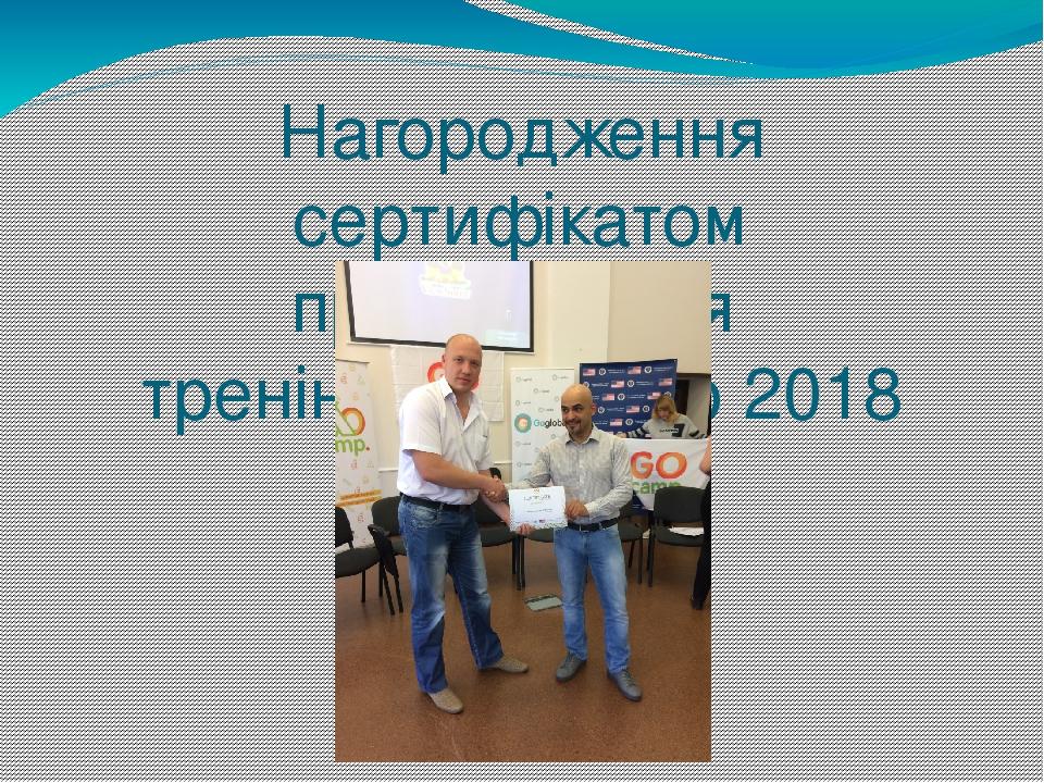 Нагородження сертифікатом проходження тренінгу GoCamp 2018