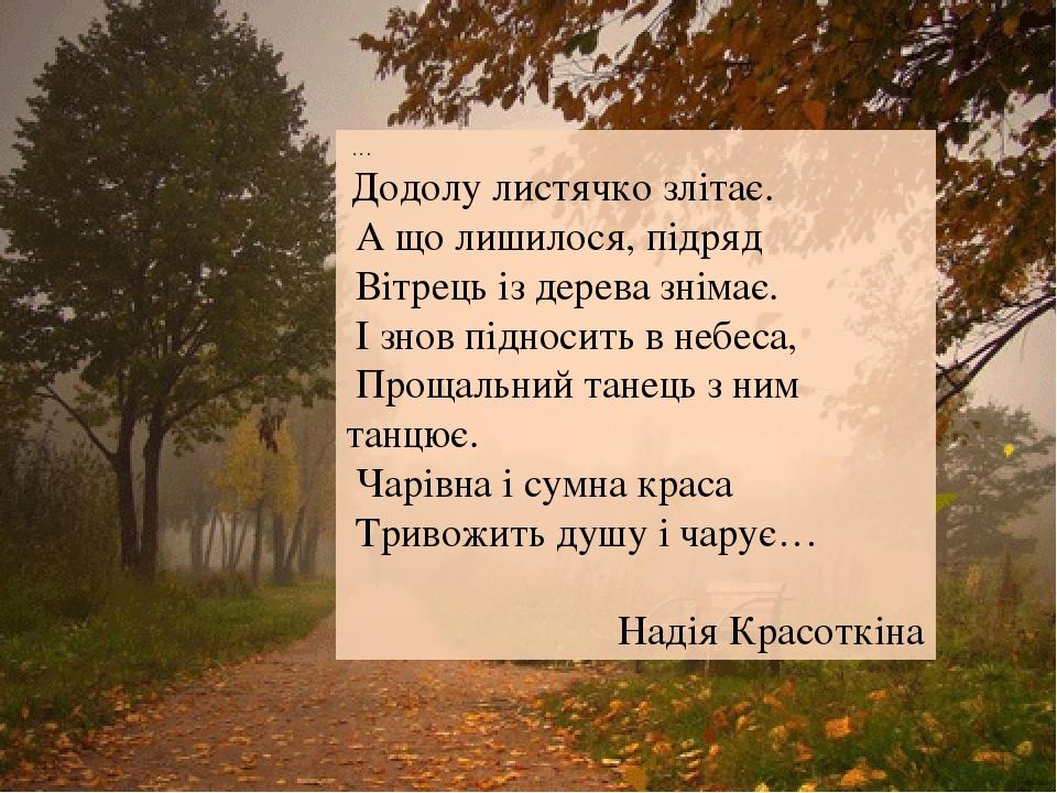 … Додолу листячко злітає. А що лишилося, підряд Вітрець із дерева знімає. І знов підносить в небеса, Прощальний танець з ним танцює. Чарівна і сумн...