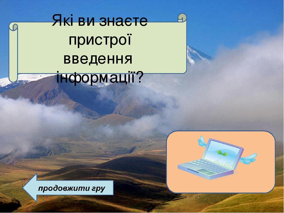 Пристрої введення –миша, клавіатура, сканер.