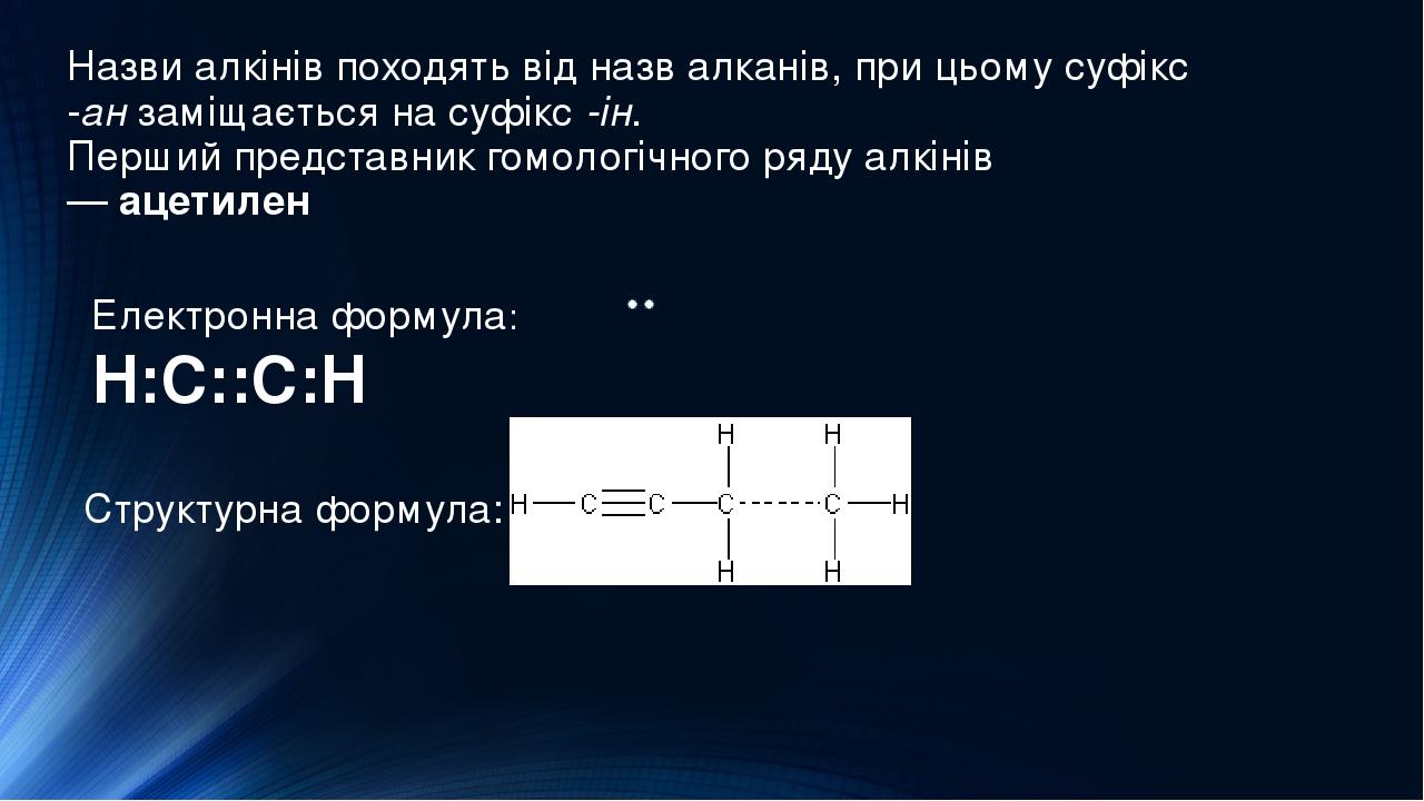 Назви алкінів походять від назв алканів, при цьому суфікс -анзаміщається на суфікс-ін. Перший представник гомологічного ряду алкінів —ацетилен ...