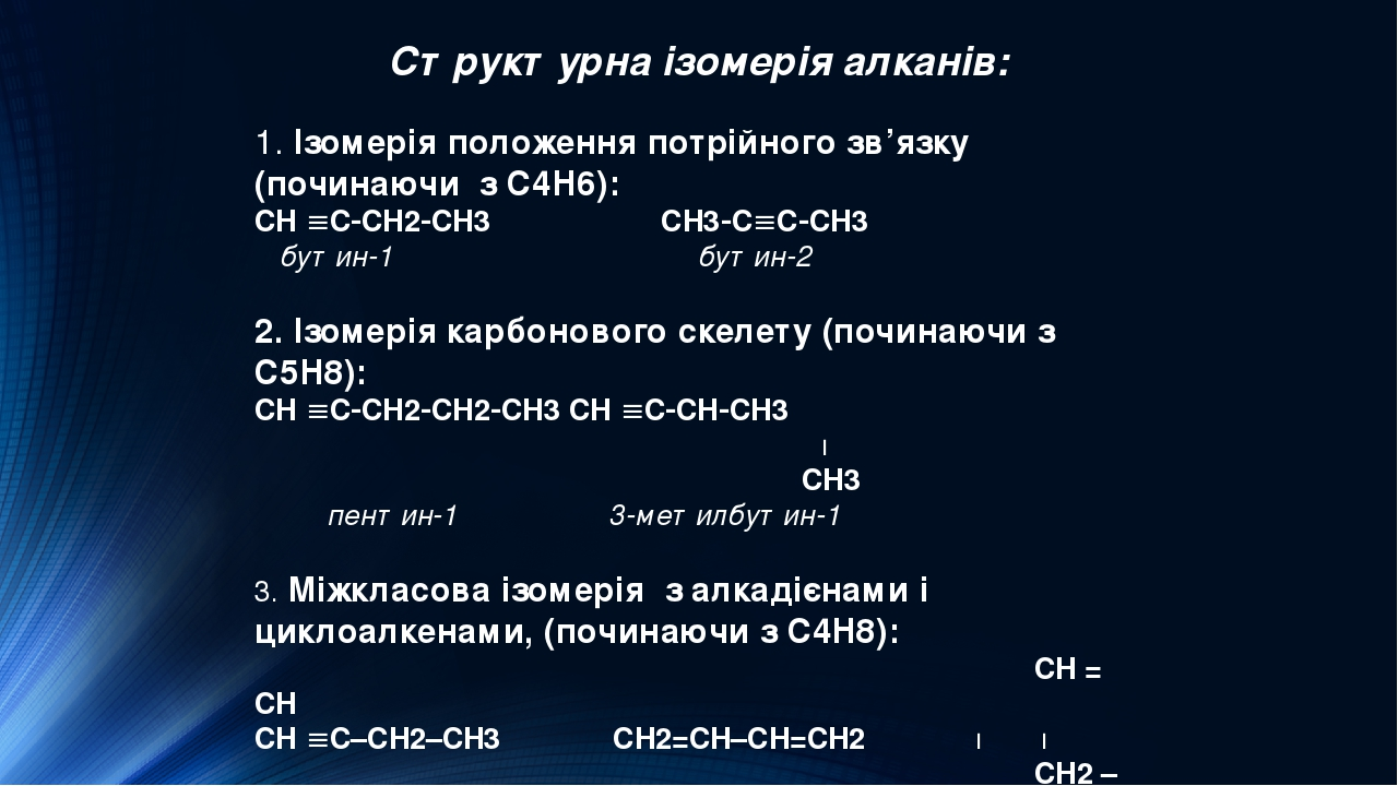 Структурна ізомерія алканів: 1. Ізомерія положення потрійного зв'язку (починаючи з С4Н6): СН ССН2СН3 СН3СССН3 бутин-1 бутин-2 2. Ізомерія кар...