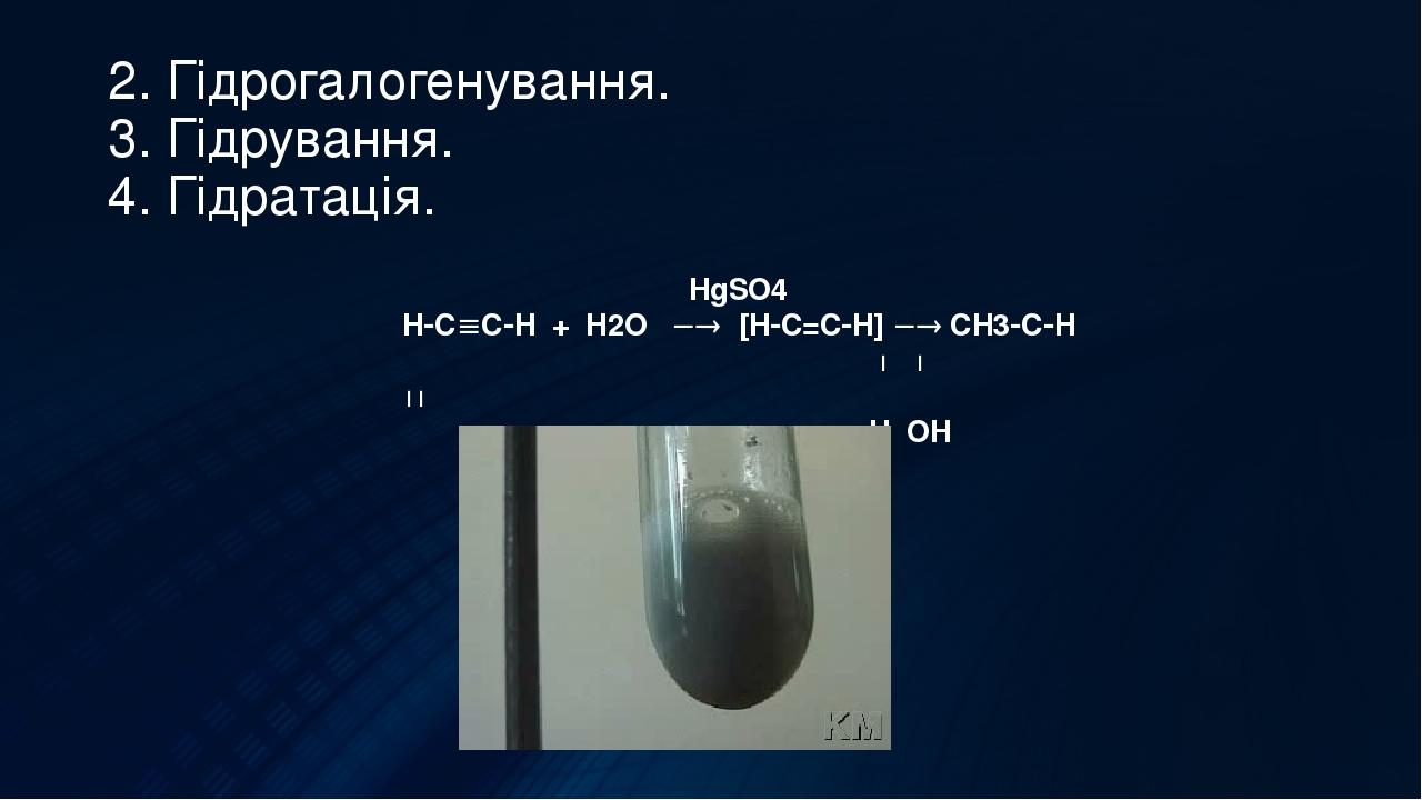 2. Гідрогалогенування. 3. Гідрування. 4. Гідратація. HgSO4 НCCH + H2O  [HC=CH]  CH3CH    H OH O