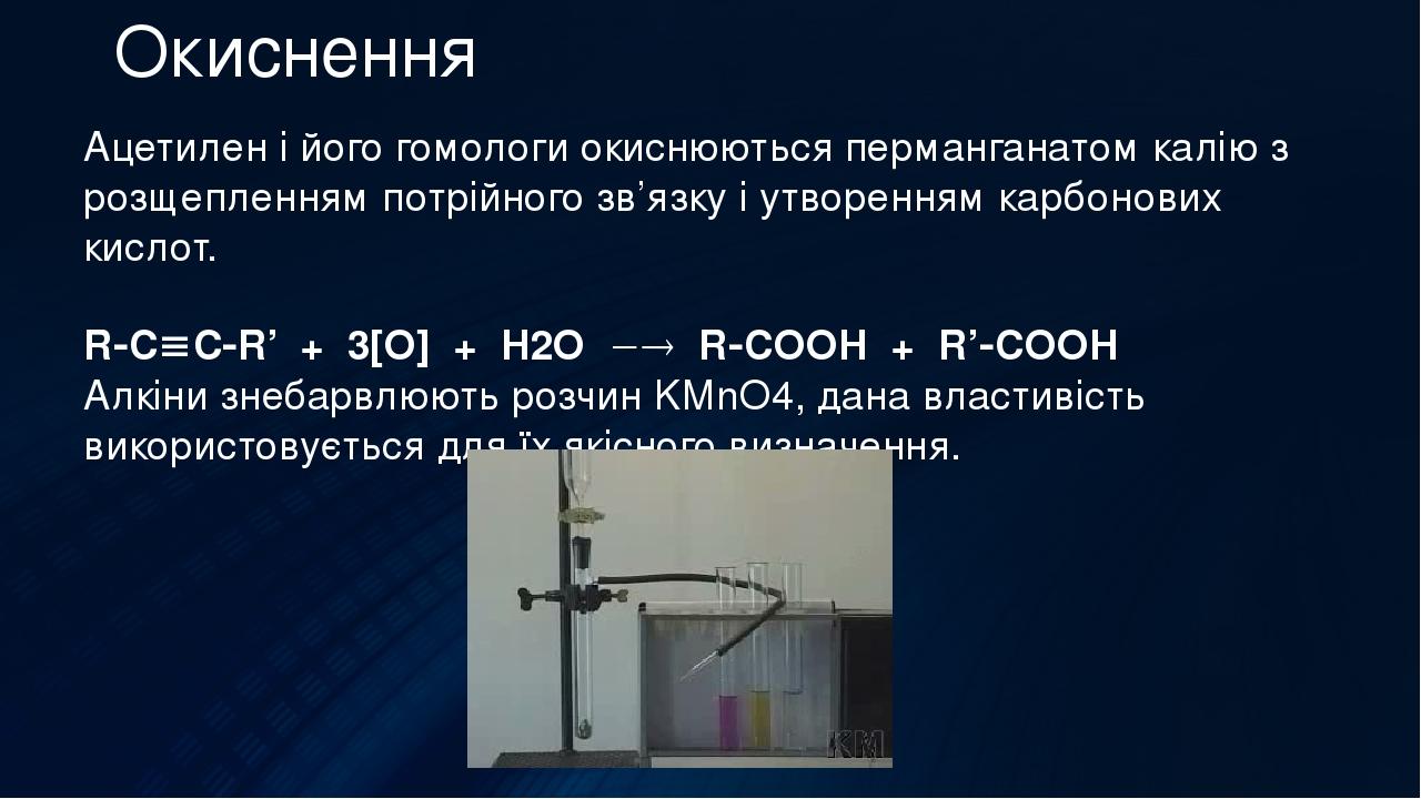 Окиснення Ацетилен і його гомологи окиснюються перманганатом калію з розщепленням потрійного зв'язку і утворенням карбонових кислот. RCCR' + 3[O...