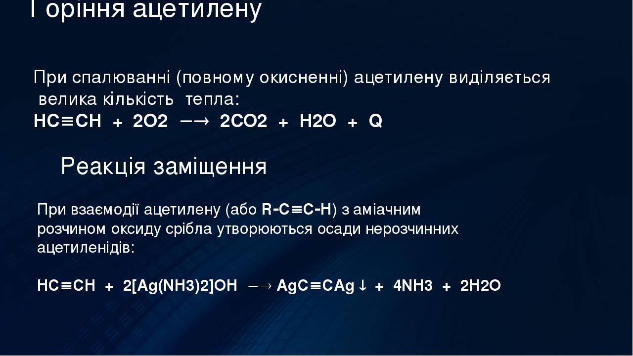 Горіння ацетилену При спалюванні (повному окисненні) ацетилену виділяється велика кількість тепла: HCCH + 2О2  2СО2 + Н2О + Q Реакція заміщення ...