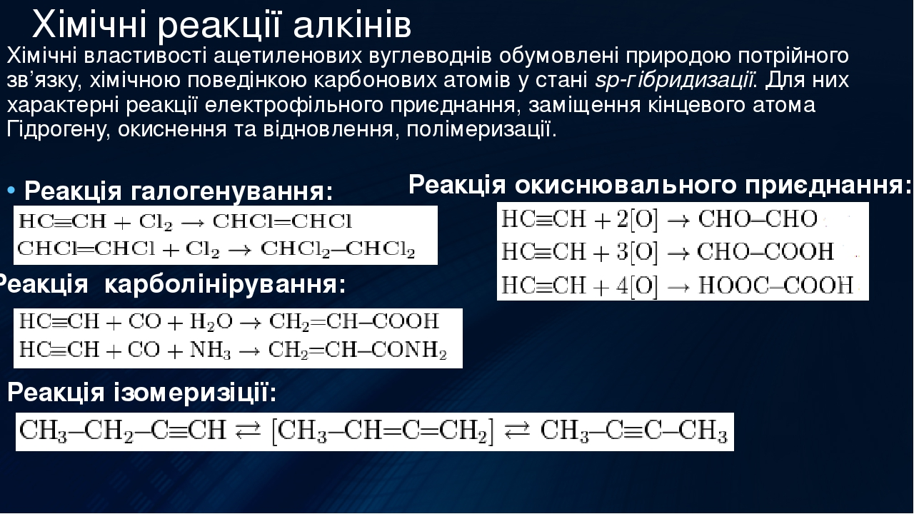Хімічні властивості ацетиленових вуглеводнів обумовлені природою потрійного зв'язку, хімічною поведінкою карбонових атомів у стані sp-гібридизації....