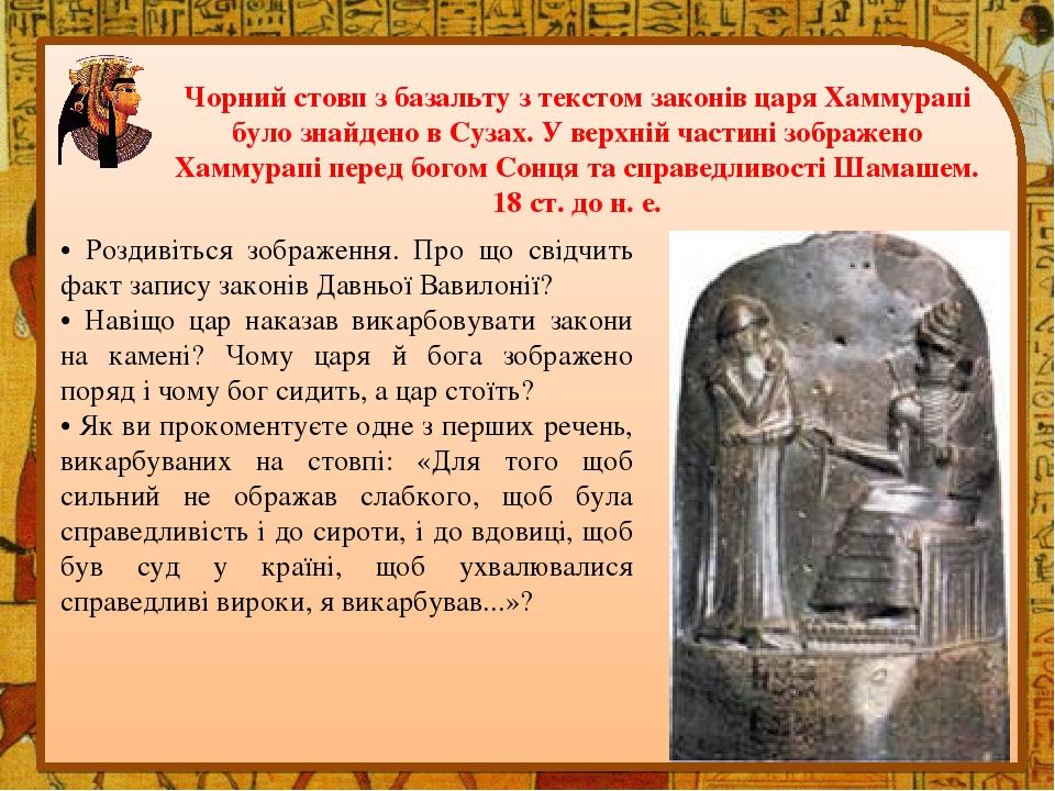 Чорний стовп з базальту з текстом законів царя Хаммурапі було знайдено в Сузах. У верхній частині зображено Хаммурапі перед богом Сонця та справедл...
