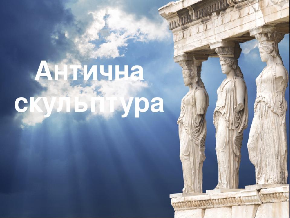 Антична скульптура