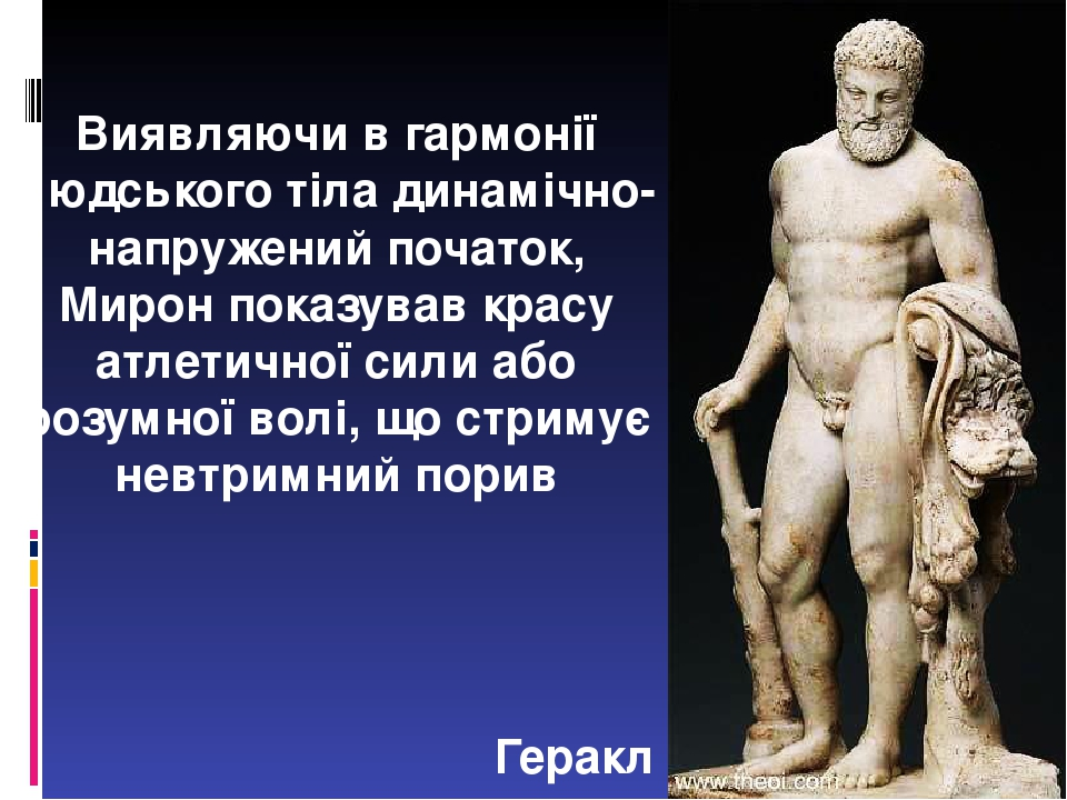 Виявляючи в гармонії людського тіла динамічно-напружений початок, Мирон показував красу атлетичної сили або розумної волі, що стримує невтримний по...