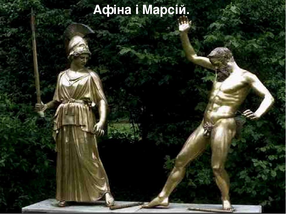 Афіна і Марсій.