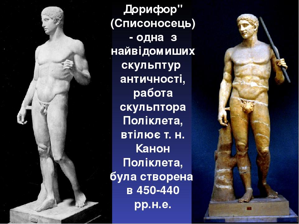 """Дорифор"""" (Списоносець) - одна з найвідомиших скульптур античності, работа скульптора Поліклета, втілює т. н. Канон Поліклета, була створена в 450-4..."""