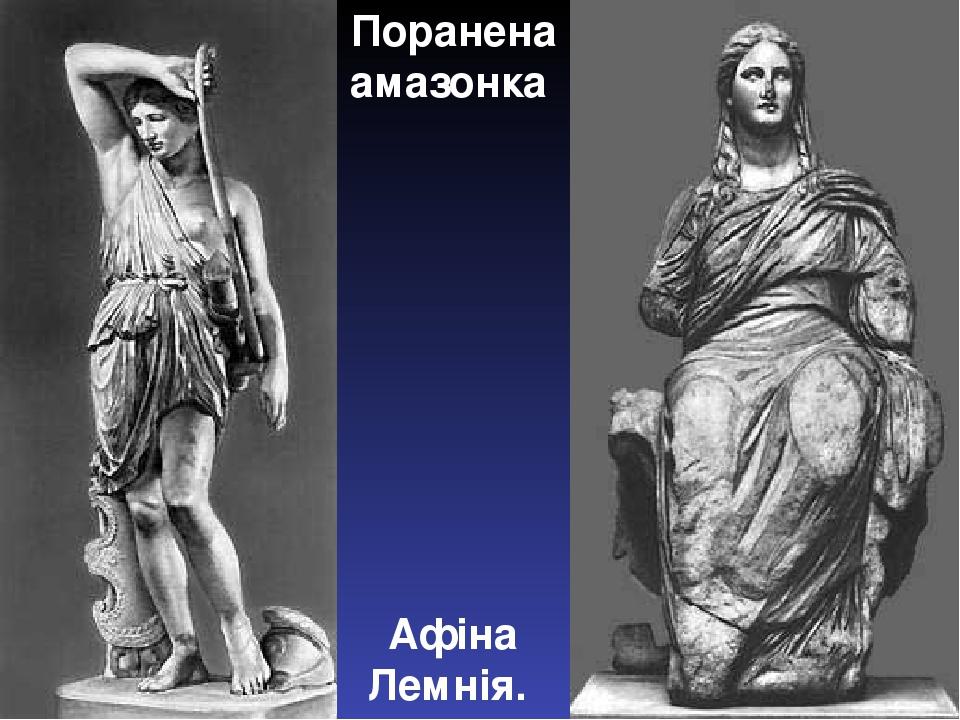 Афіна Лемнія. Поранена амазонка
