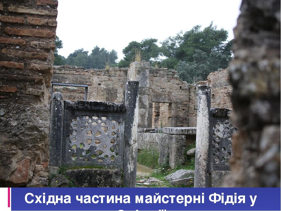 Східна частина майстерні Фідія у Олімпії