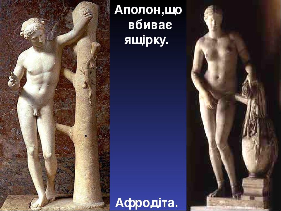 Афродіта. Аполон,що вбиває ящірку.