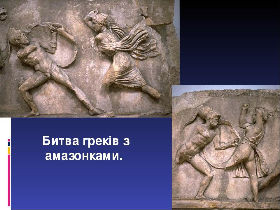 Битва греків з амазонками.
