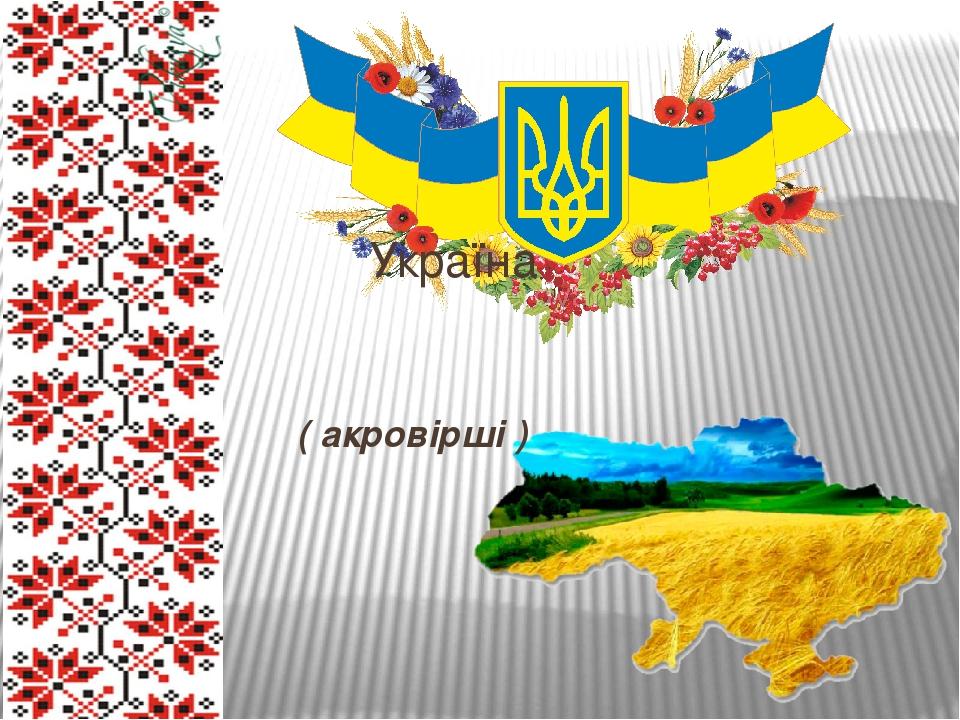 Україна ( акровірші )