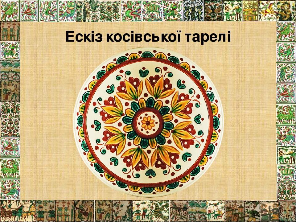 Ескіз косівської тарелі