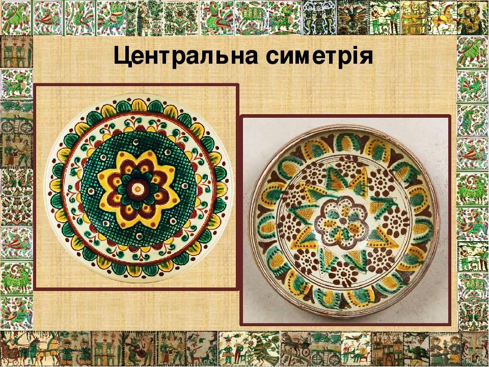 Центральна симетрія