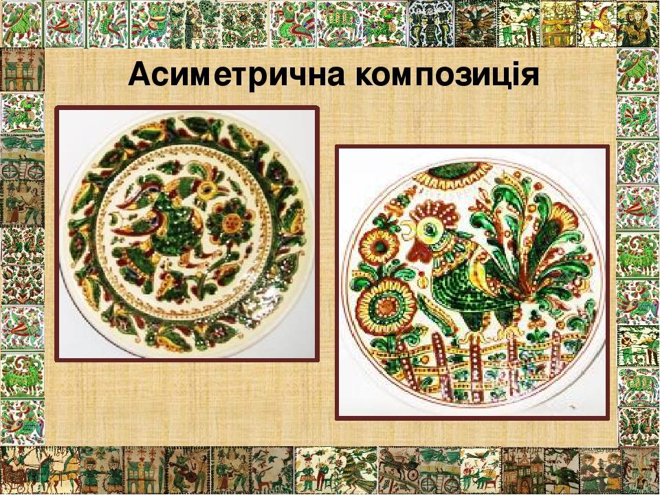 Асиметрична композиція