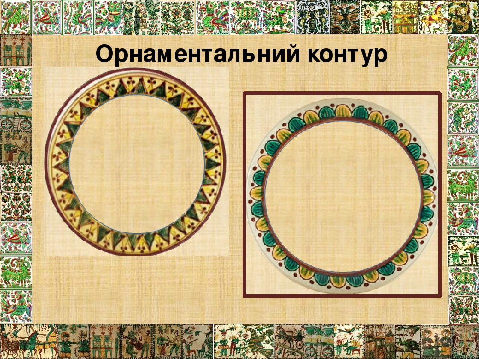 Орнаментальний контур