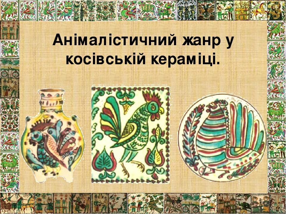 Анімалістичний жанр у косівській кераміці.