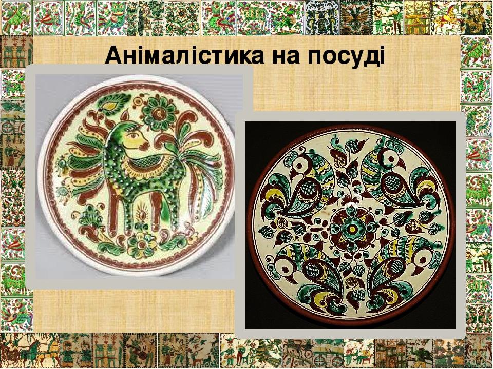 Анімалістика на посуді