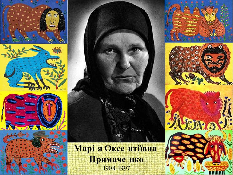 Марі́я Оксе́нтіївна Примаче́нко 1908-1997
