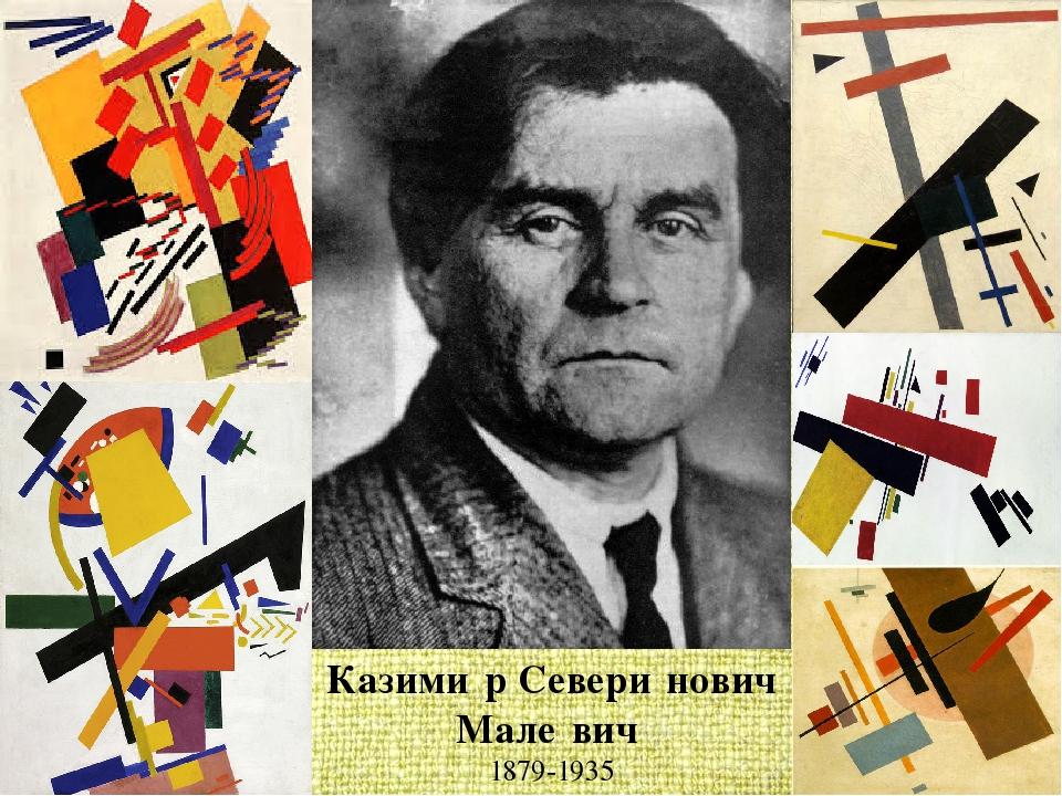 Казими́р Севери́нович Мале́вич 1879-1935