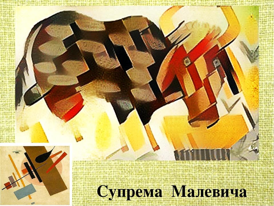 Супрема Малевича