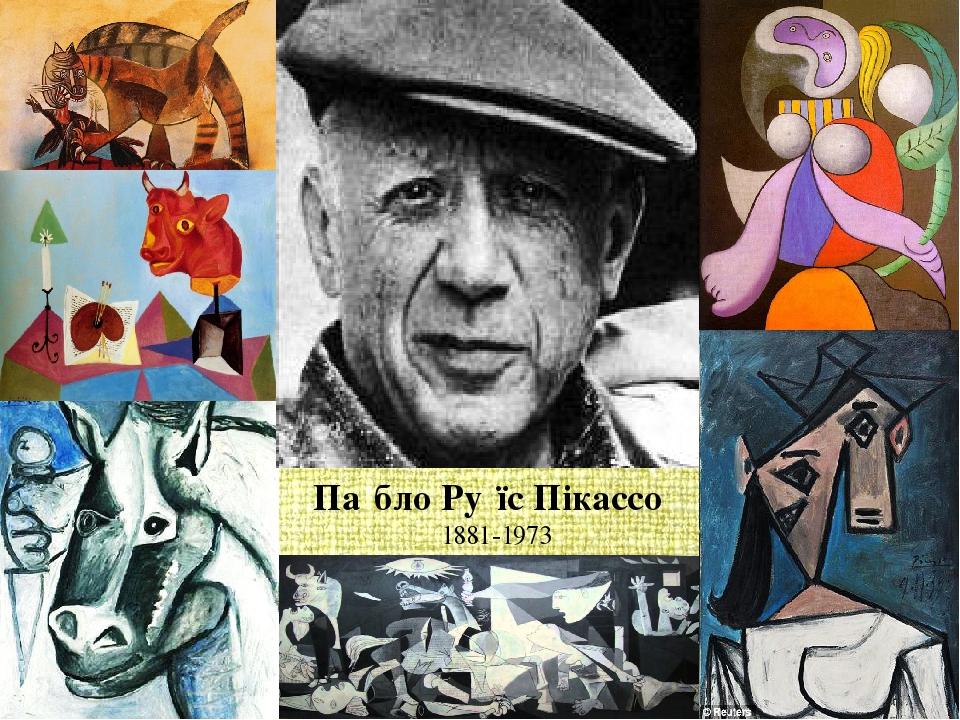 Па́бло Ру́їс Пікассо 1881-1973