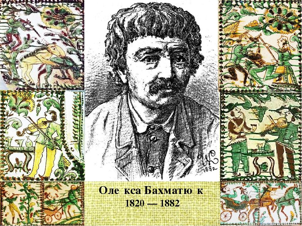 Оле́кса Бахматю́к 1820— 1882