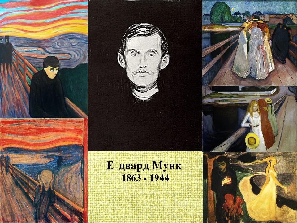 Е́двард Мунк 1863-1944