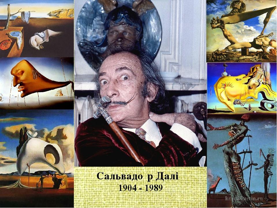 Сальвадо́р Далі́ 1904 -1989