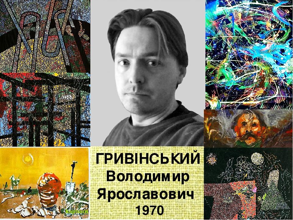 ГРИВІ́НСЬКИЙ Володимир Ярославович 1970