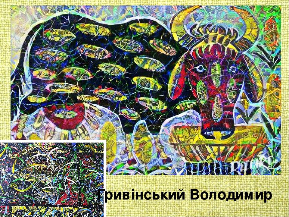 Гривінський Володимир