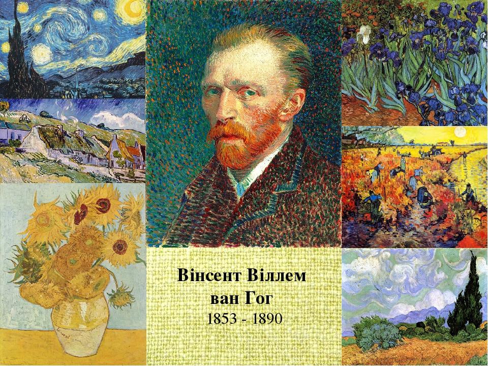 Вінсент Віллем ван Гог 1853 -1890